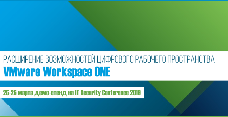 На IT Security Conference 2019 мы представим демо-стенд по решению VMware Workspace ONE
